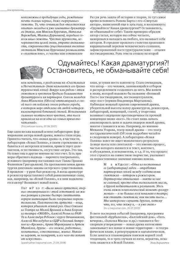 Изображение 8. Реплика. Газета о современном театре и других искусствах... Изображение № 8.