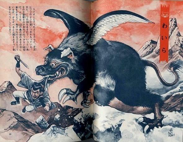 Японская демонология Годжина Ишихары. Изображение № 8.