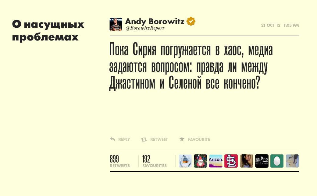 ЭндиБоровитц,журналист ивыдумщик . Изображение №15.