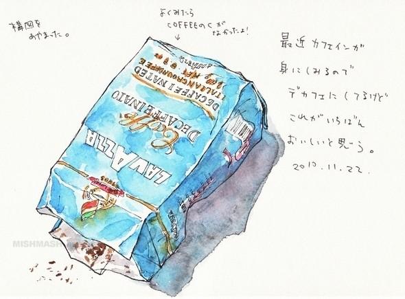 Изображение 2. Второй завтрак японской художницы.. Изображение № 11.