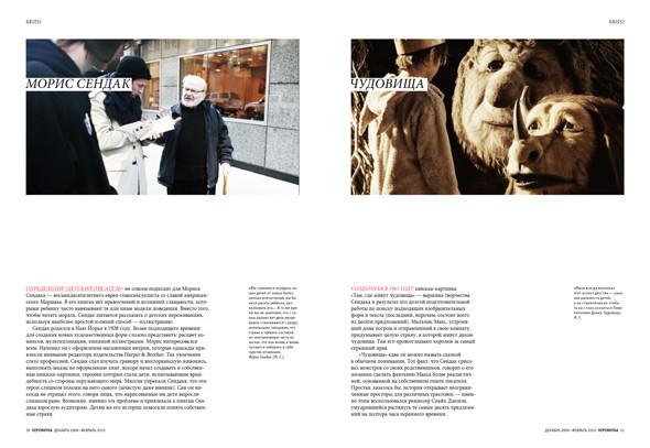Журнал окино «Перемотка». Номер 2. Изображение № 16.