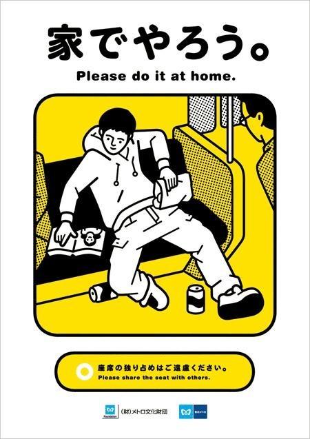 Постеры токийского метро. В тесноте, да не в обиде. Изображение № 1.
