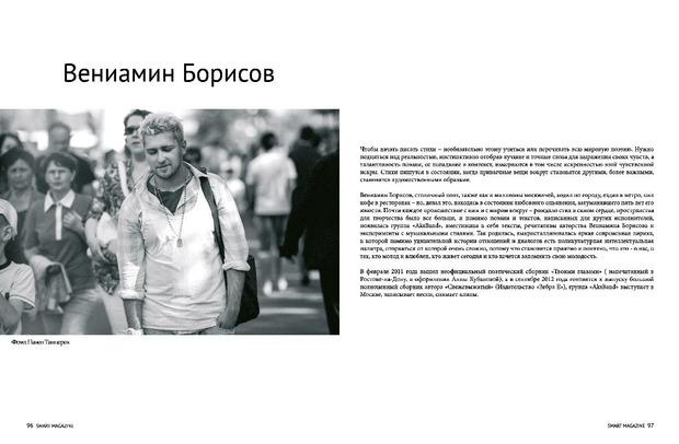 SMART magazine #1. Изображение № 19.