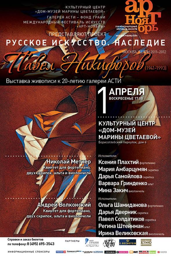 Концерт на вернисаже в музее Марины Цветаевой / Москва. Изображение № 1.