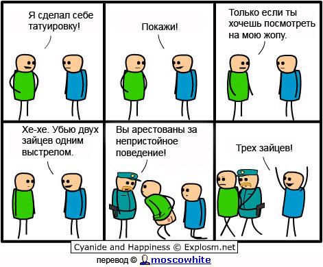 Cyanide and Happiness. Изображение № 7.