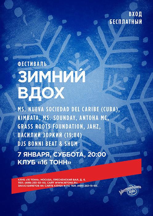 7 января Бесплатный фестиваль ВДОХ в клубе 16 тонн. Изображение № 1.