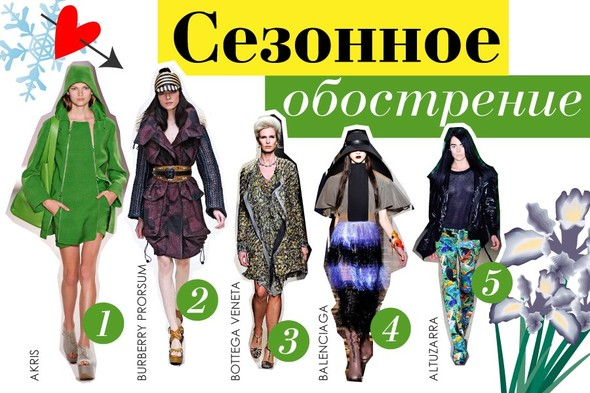 Марина Скульская в проекте FashionWeekend дарит деньги за хорошие луки. Изображение № 7.