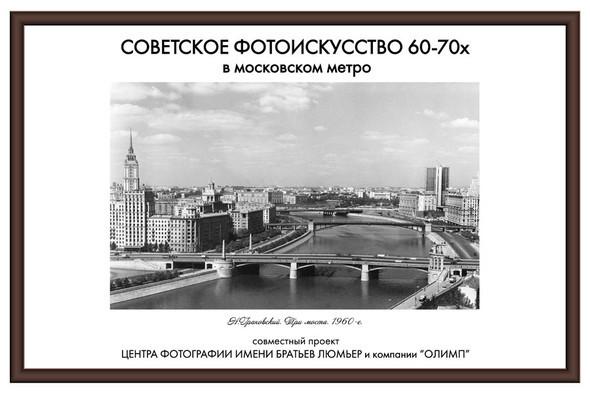 Выставка советской фотографии 60-70х в московском метро. Изображение № 25.