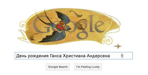 Поиграть со шрифтами: Гид по логотипам Google. Изображение № 22.