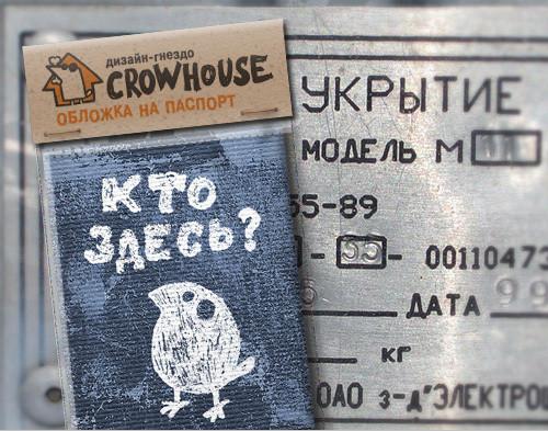 Изображение 3. Дизайн-гнездо открыло интернет-магазин «Crowhouse».. Изображение № 3.