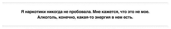 Интервью: Валерия Гай Германика. Изображение № 6.