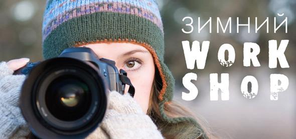 Зимний Workshop в Photoplay. 3-11 января 2012. Изображение № 1.