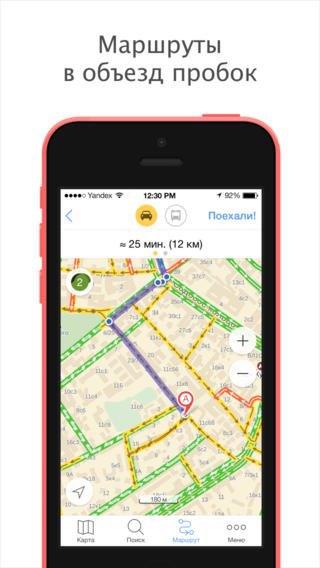 «Яндекс» обновил «Карты» для iOS 7 . Изображение № 2.