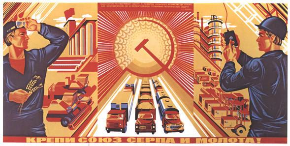 Искусство плаката вРоссии 1961–85 гг. (part. 3). Изображение № 8.