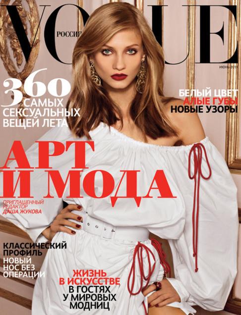 50 последних обложек Vogue. Изображение № 41.
