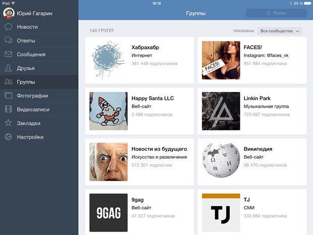 Из новых приложений «ВКонтакте» для iOS убралимузыку. Изображение № 3.