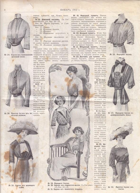 Парижские моды 1913-1916 гг. Изображение № 45.