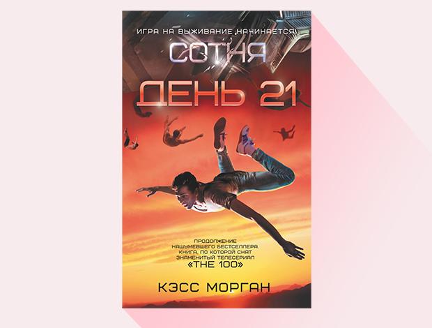 19 фантастических романов зимы. Изображение № 8.