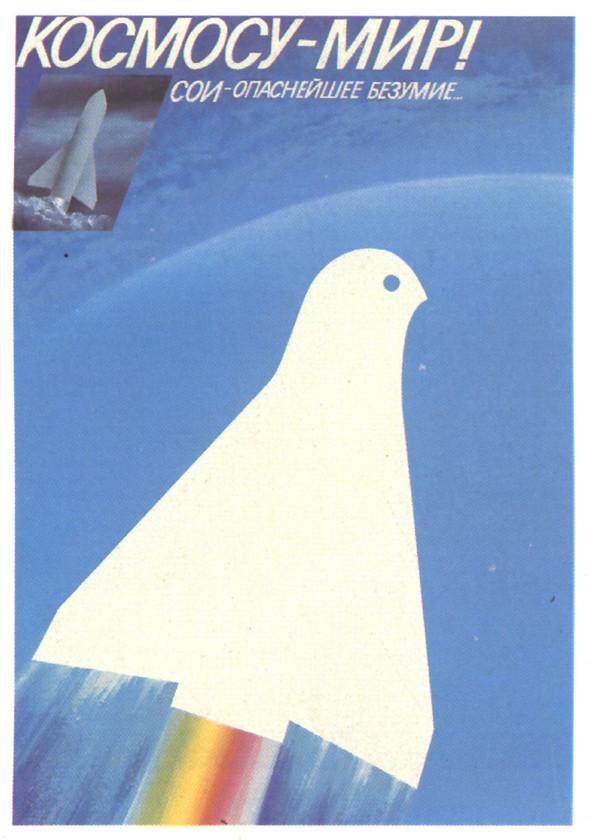 Искусство плаката вРоссии 1884–1991 (1985г, часть 3-я). Изображение № 21.