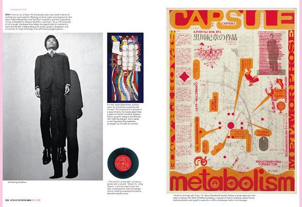 Арт-альбомы недели: 10 книг об утопической архитектуре. Изображение № 206.