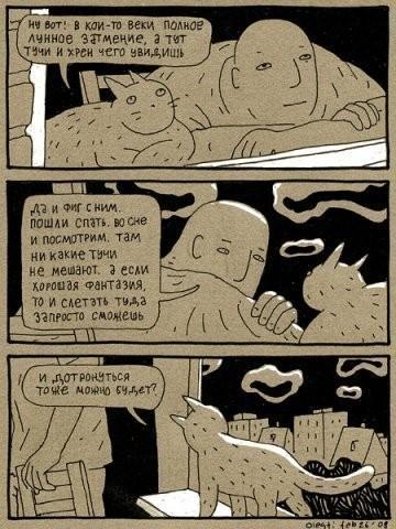 Старый добрый комикс «ПРОкота»Авторство Олега Тищенкова. Изображение № 18.