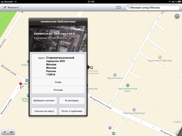 Что мы узнали из новых карт iOS 6 компании Apple. Изображение № 28.