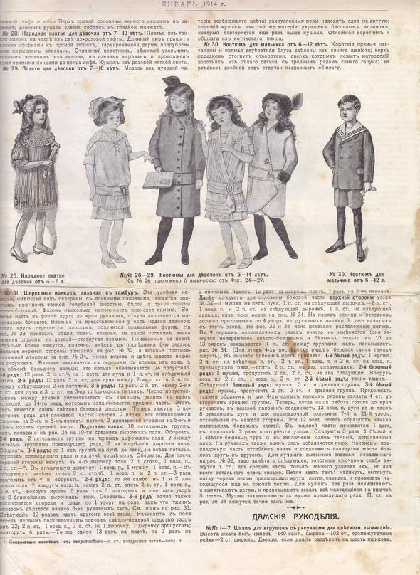 Парижские моды 1913-1916 гг. Изображение № 23.