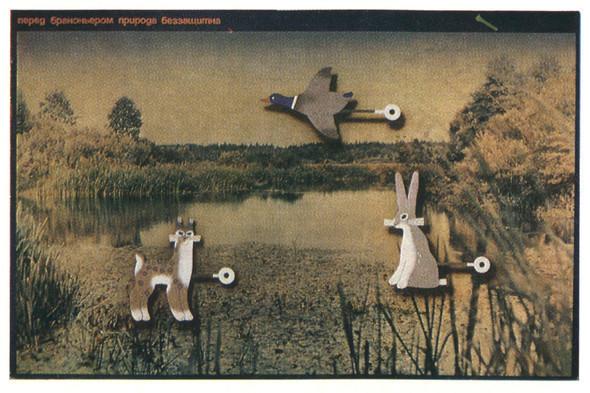 Искусство плаката вРоссии 1961–85 гг. (part. 3). Изображение № 30.
