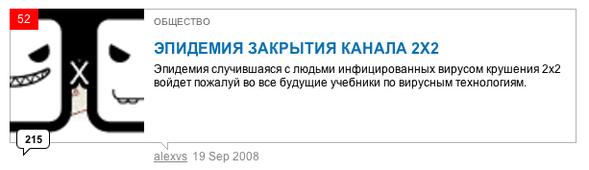 ТОПсамого-самого наLookatme за2008 год. Изображение № 29.