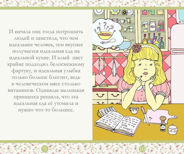 """Иллюстрации к сказке """"Маленькая принцесса и идеальный суп"""". Изображение № 5."""