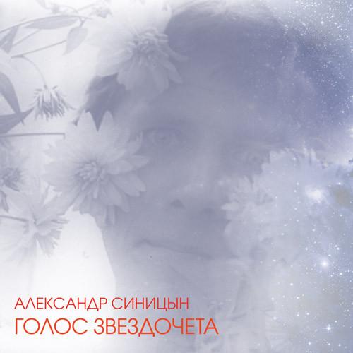 «Снегири» представляют: Александр Синицын «Голос Звездочета». Изображение № 1.