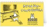 Веселые календари на 2011. Изображение № 8.