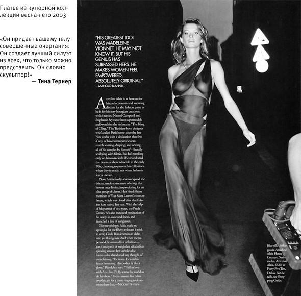 Хронология бренда: Azzedine Alaia. Изображение № 2.