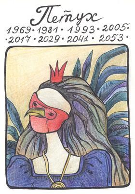 Однажды я нарисовала в Молескине картинки к гороскопу)). Изображение № 8.
