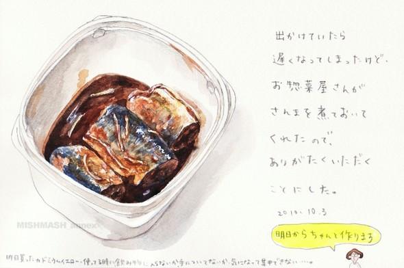 Завтрак японской художницы. Изображение № 10.