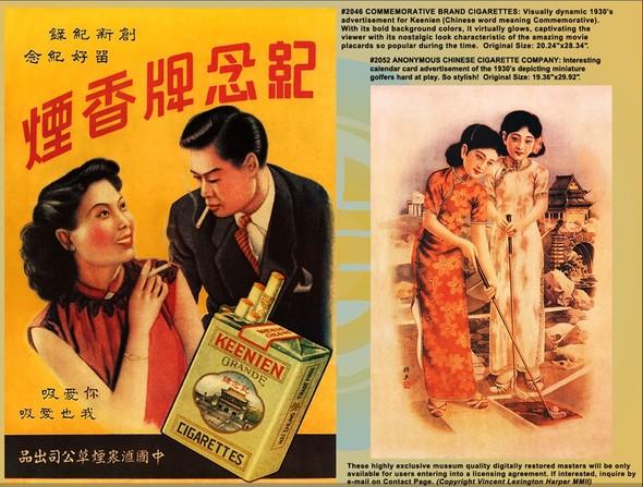 Мода и пин-ап в винтажной китайской рекламе 20-30-х годов. Изображение № 21.