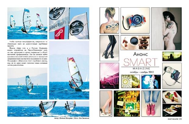 SMART magazine #1. Изображение № 26.