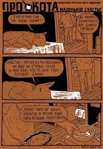 Старый добрый комикс «ПРОкота»Авторство Олега Тищенкова. Изображение № 25.