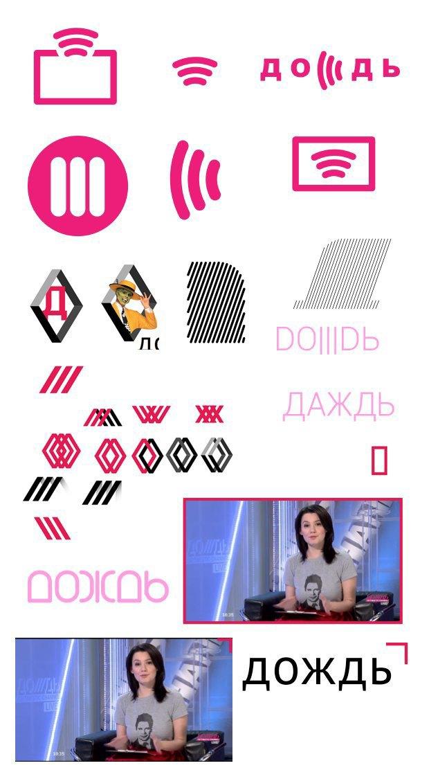 Редизайн: Новый логотип телеканала «Дождь». Изображение № 16.