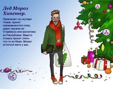 Дед Мороз Хипстер. Изображение № 1.