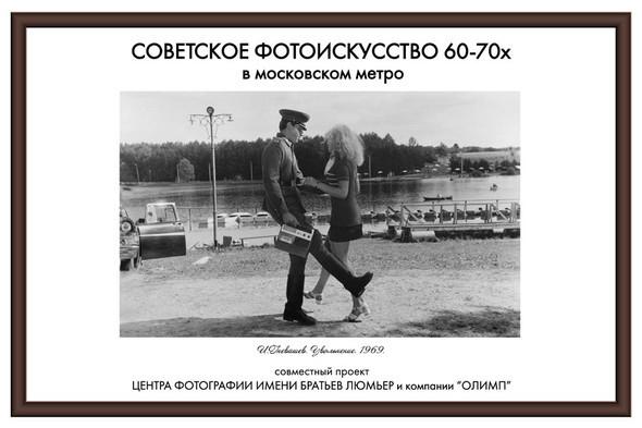 Выставка советской фотографии 60-70х в московском метро. Изображение № 22.