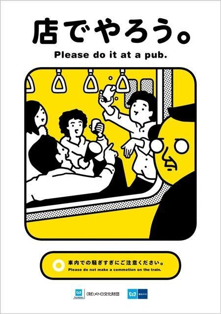 Постеры токийского метро. В тесноте, да не в обиде. Изображение № 8.