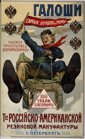 Дореволюционная реклама. Изображение № 17.