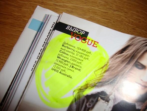Украли мечту! Ноябрьский Vogue. Изображение № 17.