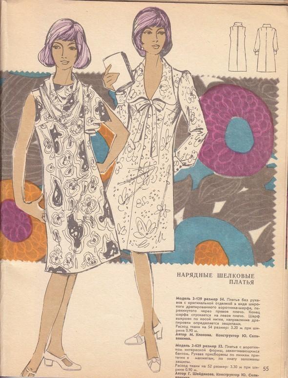 ГУМ отдел мод 1974г. Изображение № 5.