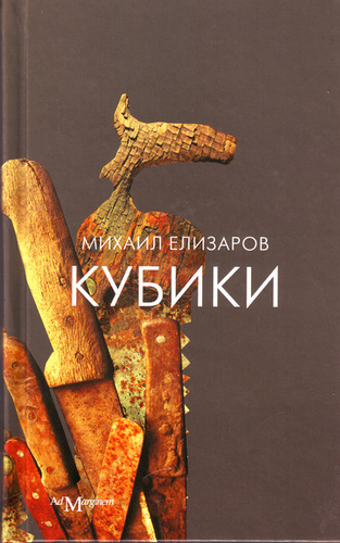 Кубики Елизарова. Изображение № 1.