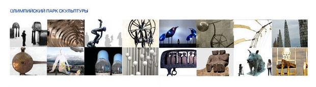 Олимпийский парк  украсят 68 современных скульптур и арт-объектов. Изображение № 6.