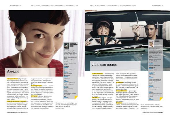 Журнал окино «Перемотка». Номер 2. Изображение № 32.