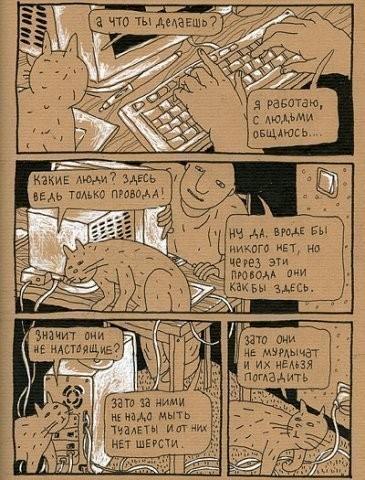 Старый добрый комикс «ПРОкота»Авторство Олега Тищенкова. Изображение № 23.
