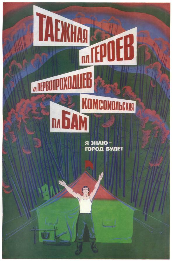 Искусство плаката вРоссии 1961–85 гг. (part. 2). Изображение № 1.